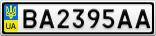 Номерной знак - BA2395AA