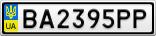 Номерной знак - BA2395PP