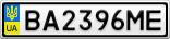 Номерной знак - BA2396ME