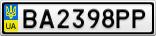 Номерной знак - BA2398PP