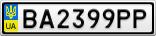 Номерной знак - BA2399PP