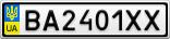 Номерной знак - BA2401XX