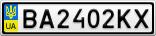 Номерной знак - BA2402KX