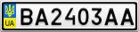 Номерной знак - BA2403AA