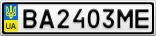 Номерной знак - BA2403ME