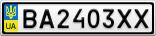Номерной знак - BA2403XX