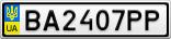 Номерной знак - BA2407PP
