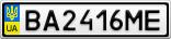 Номерной знак - BA2416ME