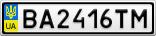 Номерной знак - BA2416TM