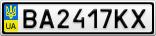 Номерной знак - BA2417KX