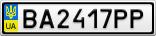 Номерной знак - BA2417PP