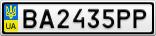 Номерной знак - BA2435PP