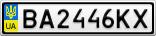 Номерной знак - BA2446KX