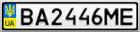 Номерной знак - BA2446ME