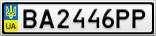 Номерной знак - BA2446PP