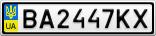 Номерной знак - BA2447KX