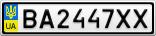 Номерной знак - BA2447XX