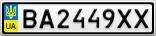 Номерной знак - BA2449XX