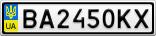 Номерной знак - BA2450KX