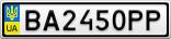 Номерной знак - BA2450PP
