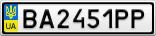 Номерной знак - BA2451PP