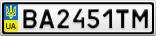 Номерной знак - BA2451TM