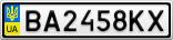 Номерной знак - BA2458KX
