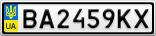 Номерной знак - BA2459KX