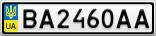 Номерной знак - BA2460AA