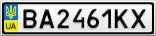 Номерной знак - BA2461KX