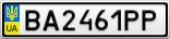 Номерной знак - BA2461PP