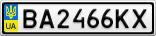 Номерной знак - BA2466KX