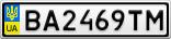 Номерной знак - BA2469TM