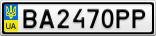 Номерной знак - BA2470PP
