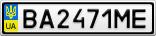 Номерной знак - BA2471ME