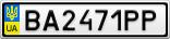 Номерной знак - BA2471PP