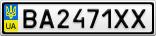 Номерной знак - BA2471XX