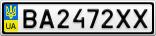 Номерной знак - BA2472XX