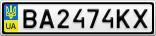 Номерной знак - BA2474KX