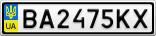Номерной знак - BA2475KX