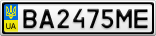 Номерной знак - BA2475ME