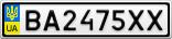 Номерной знак - BA2475XX