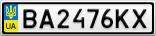 Номерной знак - BA2476KX