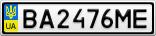 Номерной знак - BA2476ME
