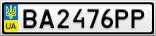 Номерной знак - BA2476PP
