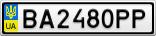 Номерной знак - BA2480PP