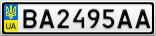Номерной знак - BA2495AA