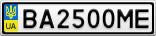 Номерной знак - BA2500ME