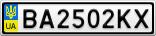 Номерной знак - BA2502KX