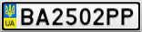 Номерной знак - BA2502PP